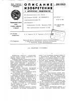 Патент 981053 Канатная установка