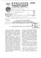 Патент 617411 Аппретирующий состав для стекловолокна