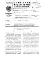 Патент 650553 Устройство для измельчения зеленой массы