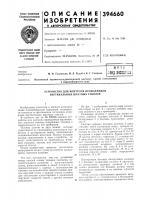 """Патент 394660 В п т бшпп"""";!^! lr г^ии маркшейдерского дела"""
