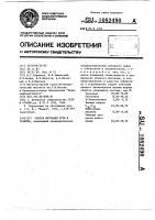 Патент 1082490 Способ флотации угля и графита