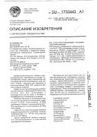 Патент 1733443 Электропроводящая полимерная композиция