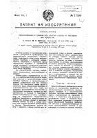 Патент 17596 Приспособление к джинам для очистки хлопка от посторонних предметов