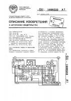 Патент 1408533 Устройство защиты от импульсных помех