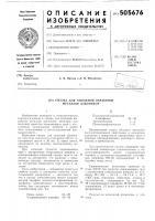 Патент 505676 Смазка для холодной обработки металлов давлением