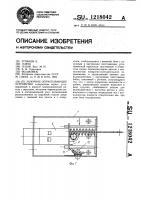 Патент 1218042 Запорное опечатывающее устройство