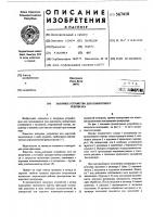 Патент 567418 Запорное устройство для поворотного резервуара