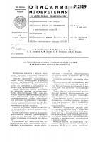 Патент 712129 Способ подготовки триполифосфата натрия для флотации борсодержащих руд
