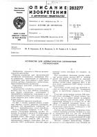 Патент 283277 Устройство для автоматической светофорной