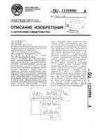 Патент 1220996 Устройство автоматической локомотивной сигнализации для участка с полуавтоматической блокировкой