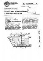 Патент 1054509 Дреноукладчик