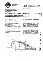 Патент 1530776 Способ разработки торфяных месторождений