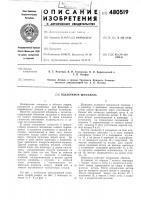 Патент 480519 Поджимной шпиндель