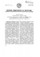 Патент 40719 Пневматический глубокий насос