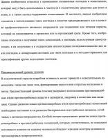 Патент 2491052 Противоперхотные композиции, содержащие пептиды
