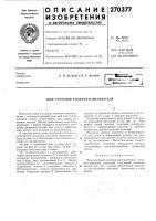 Патент 270377 Патент ссср  270377