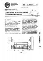 Патент 1186449 Кантователь