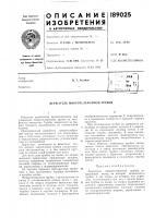 Патент 189025 Патент ссср  189025