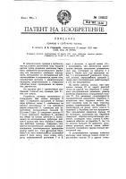 Патент 19922 Привод к глубокому насосу