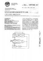 Патент 1697262 Устройство фазовой автоподстройки частоты