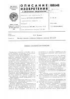 Патент 188048 Способ сейсмической разведки