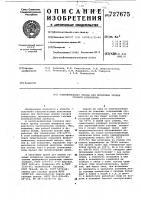 Патент 727675 Уплотнительная смазка для пробковых кранов газовой аппаратуры