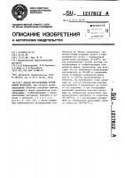 Патент 1217612 Способ изготовления порошковой проволоки