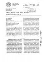 Патент 1791120 Пресс-форма для изготовления изделий из бетонных смесей