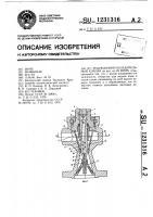 Патент 1231316 Редукционно-охладительный клапан