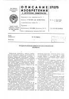 Патент 371375 Трехдиапазонная замкнутая бесступенчатая