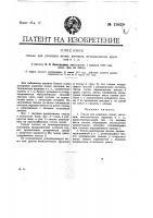 Патент 19839 Гильза для упаковки монет, жетонов, металлических кружков и т.п.