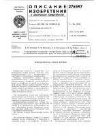 Патент 276597 Измельчитель грубых кормов