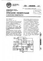 Патент 1463606 Устройство для считывания номера железнодорожного транспортного средства