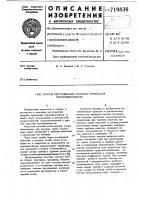 Патент 719836 Способ изготовления сварных трубчатых теплообменников