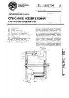 Патент 1052706 Роторный форвакуумный насос