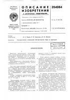 Патент 354084 Дреноукладчик. асеооюзиаяпмйиш'тех^^веонаш-