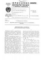 Патент 305092 Амортизирующее устройство для железнодорожных вагонов