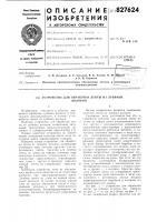 Патент 827624 Устройство для обработки ленты излубяных волокон