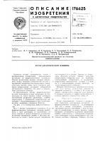 Патент 176625 Ротор электрической машины