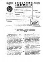 Патент 931546 Сигнализирующее устройство о неисправности одного из контуров двухконтурной тормозной системы