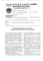 Патент 410904 Патент ссср  410904