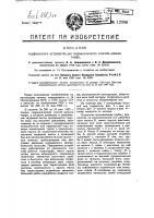 Патент 12306 Торфосное устройство для гидравлического способа добычи торфа