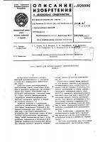 Патент 926006 Линия для непрерывного приготовления водки