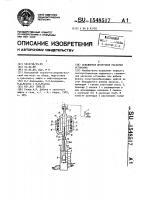 Патент 1548517 Скважинная штанговая насосная установка