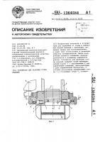 Патент 1364584 Устройство для разборки стопы изделий