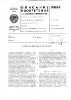 Патент 178865 Устройство для выделения сигнала