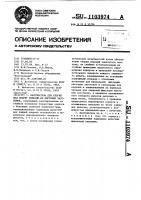 Патент 1103974 Кантователь для сборки под сварку изделий из листовых заготовок