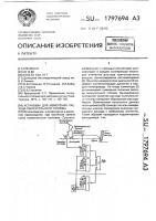 Патент 1797694 Установка для измерения расхода пылеугольного топлива