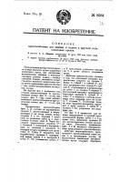 Патент 8584 Приспособление для зажима и подачи к круглой пиле кокосовых орехов