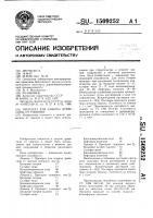 Патент 1509252 Препарат для защиты древесины от гниения